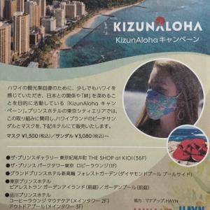 KIZUNALOHA・ハワイ観光業回復の為に!マスク