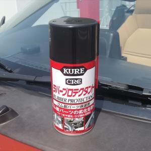 ゴム保護剤 KURE ラバープロテクタント