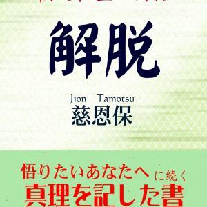 慈恩保の最新刊「解脱」本日発売!