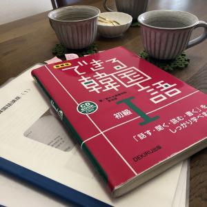 韓国語講座 セミプライベートレッスン