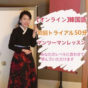 【オンライン】韓国語講座 トライアル50分