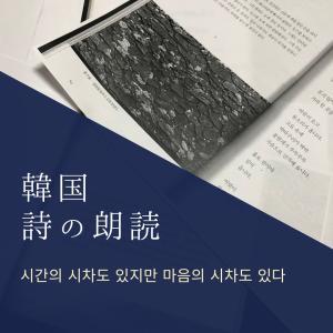 韓国 詩の朗読