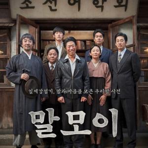 「マルモイ」韓国映画感想