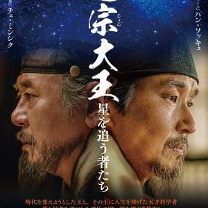 世宗大王〜星を追う者たち 【韓国映画感想】