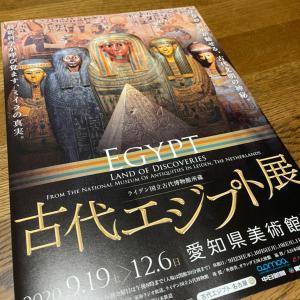古代エジプト展 名古屋