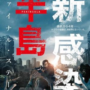 2021年の初韓国映画!『新 感染半島』