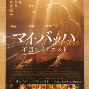 【映画】マイ・バッハ