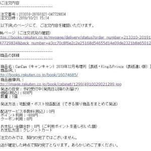 楽天ブックスでcancam(キャンキャン)12月号、キンプリ表紙の限定版を購入!