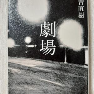 又吉直樹「劇場」を読む。あらすじや感想など(ネタバレあり)【読書】