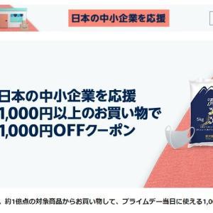 【実質無料】Amazonで中小企業応援キャンペーン中。1000円以上買うとプライムデーで使える1000円クーポンをゲット【お買い物】