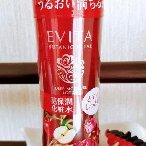 エイジングケア化粧水「エビータ ディープモイスチャー ローションII」の口コミ【コスメ】