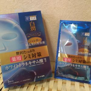肌ラボ 白潤プレミアム 薬用浸透美白ジュレマスクのレビュー【口コミ】