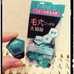 ファンケルの「ディープクリア 洗顔パウダー」のレビュー【コスメ】