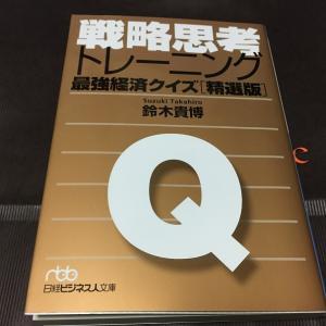 新幹線で読書しました