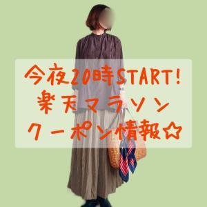今日のコーデ&今夜20時START!楽天マラソンクーポン情報☆