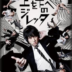 【横山裕主演『上を下へのジレッタ』】とにかく素晴らしかったという感想文。