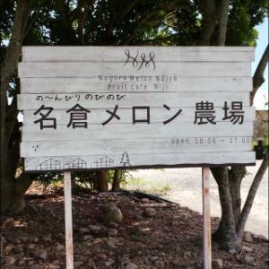 名倉メロン農場