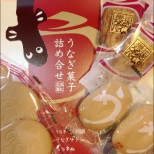 土用の丑菓子(うなぎ菓子詰合せ)
