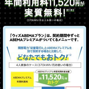 <大阪ガスの電気  ウィズABEMAプラン>私も申し込みました♪
