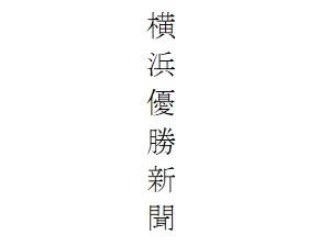 大和選手が1億円で契約更改