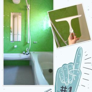 お風呂の水切り事情