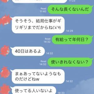 日本の制度って…社畜ってほんと…