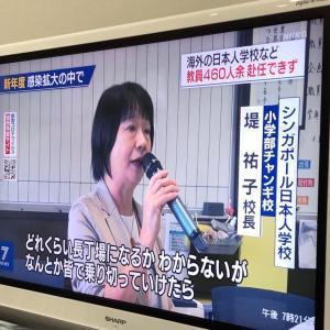 日本人小学校の対応に新しい法律