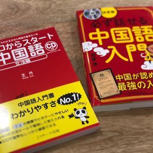 中国語の勉強,実践編。