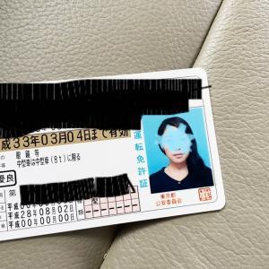 朗報!運転免許失効した人手あげて!