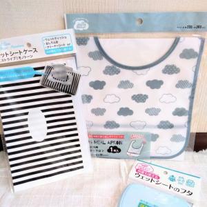 【キャンドゥ】ウェットシートケースで☆いつものお尻拭きが216円でオシャレに
