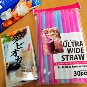 【セリア】ウルトラワイドストローで☆自宅で簡単に!1杯55円タピオカミルクティー