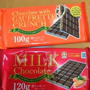 【DAISO】冬に出現!?美味しい☆おいしいボリューム板チョコ