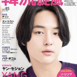 韓流旋風 vol.85 7月号 6月5日(水)発売♪