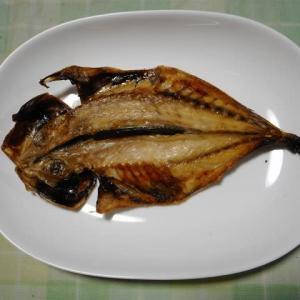 夕飯はアジの開き焼き魚でした