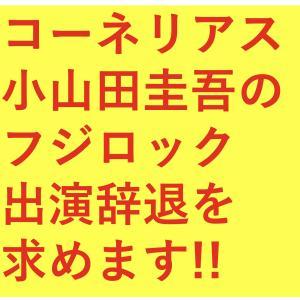小山田圭吾のフジロック出演辞退を求めます。