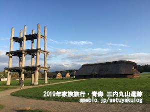 2019年秋の家族旅行は青森・三内丸山遺跡♪