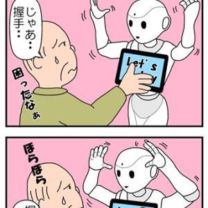 利用者主体を人工知能に
