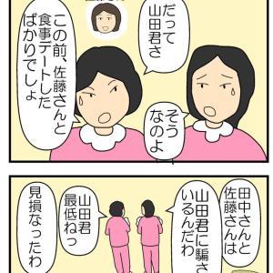 山田君の二股疑惑