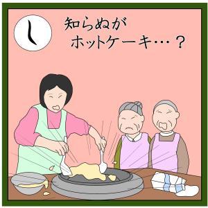 知らぬがホットケーキ…?(知らぬが仏)