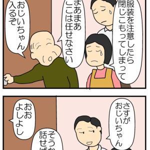 おじいちゃん子