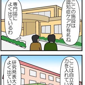 施設の知名度(介護の4コマ漫画)
