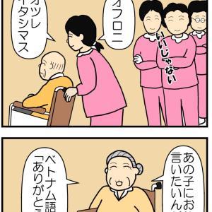 外国からの介護人材