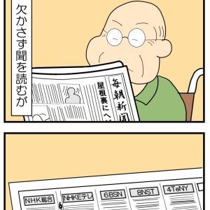 新聞を読む習慣