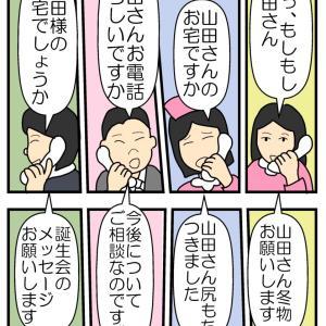 事務/相談員/看護/介護(縦割り4コマ漫画)