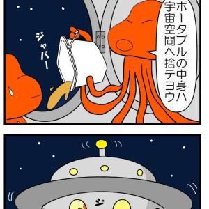 UFOの浄化槽点検
