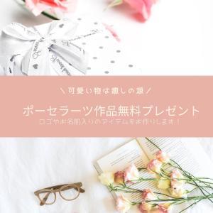 【本日20時締切】たくさんのご希望をお伺いしています!