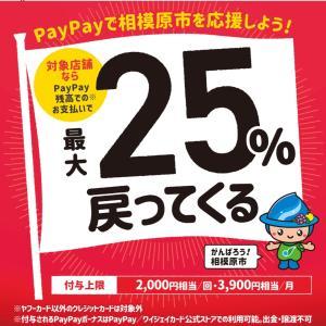 相模原市×PayPay 「最大25%戻ってくるキャンペーン」!