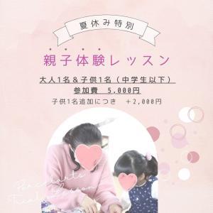 夏休み特別♡親子体験レッスンご案内