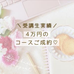 【受講生実績】またまた4万円のコースご成約♡