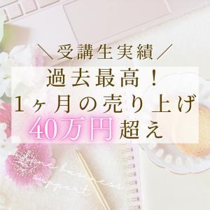 【受講生実績】過去最高!1ヶ月の売り上げ40万円超え